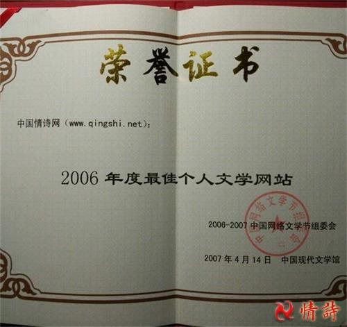 [纪实回顾]2006-2007中国网络文学节