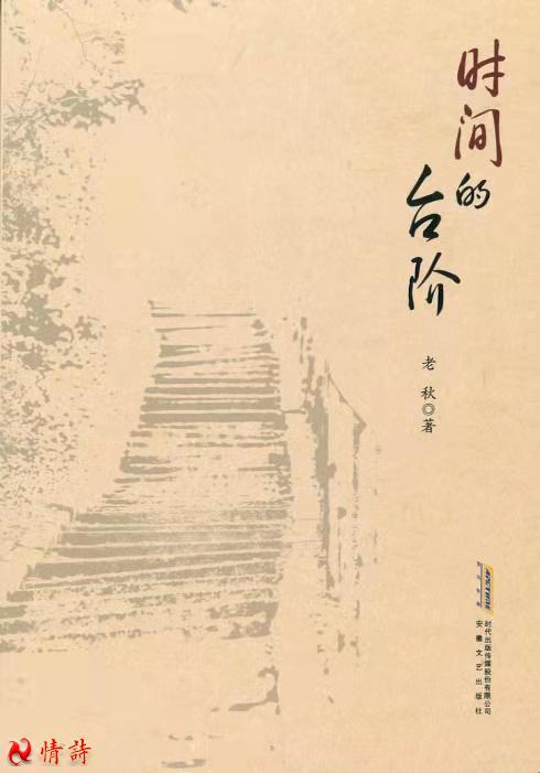 老秋散文诗集《时间的台阶》出版